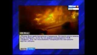 Сегодня 29 машин тушили пожар в Перми(, 2013-10-29T16:41:17.000Z)