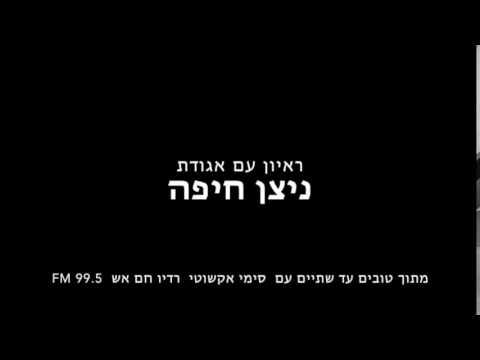 nitzan- radio 99.5 FM haifa
