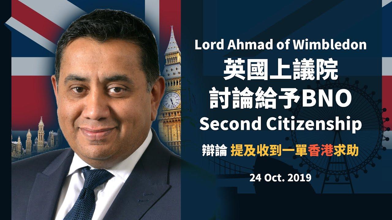 英國政府收到一宗香港求助 | 英國上議院討論 BNO Second Citizenship辯論 | Lord Ahmad of Wimbledon - YouTube