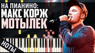 Как играть: Макс Корж - Мотылек | На Пианино + Ноты & MIDI