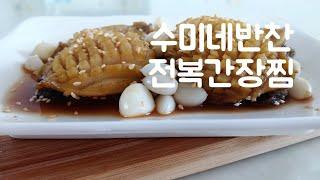 수미네반찬 전복간장찜 부드러운 전복살에 반한맛 전복간장…