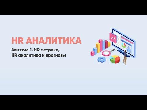 HR Аналитика: практики HR анализа, инструменты, метрики, анализ, прогнозирование