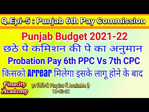 6th Pay Commission in Punjab | Expected Pay | Facts | Budget 2021-22 | FinaCity Punjab