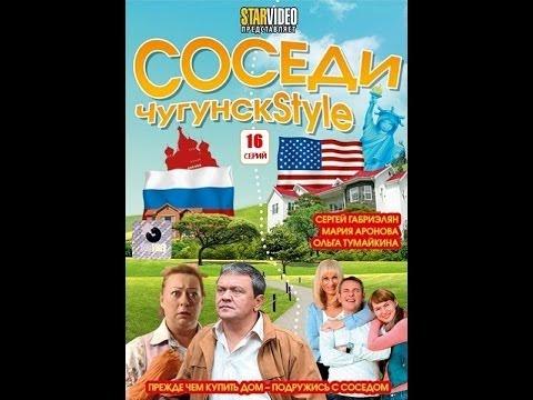 Сериал Чугунск Style (Соседи) (2012)