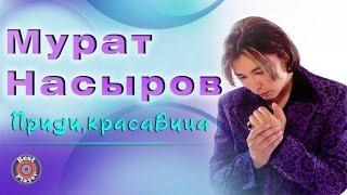 Мурат Насыров - Приди, красавица (Аудио 2006)