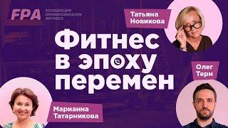 Татьяна Новикова, Олег Терн и Марианна Татарникова обсуждают фитнес в эпоху перемен