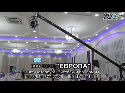 "Ресторан - ""ЕВРОПА"" (Санкт-Петербург)"