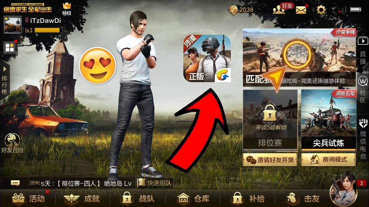 طريقة تحميل و تتبيت لعبة PUBG نسخة تيمي (TIMI) الصينية للأندرويد وبدون فك ضغط !!