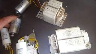 Обзор дросилей и конденсаторов для запуска газорозрядних ламп.