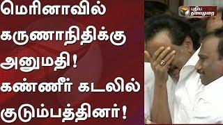 மெரினாவில் கருணாநிதிக்கு அனுமதி! கண்ணீர் கடலில் குடும்பத்தினர் | #Karunanidhi