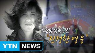 [통통영상] 148명 생명 구한 '진정한 영웅' / YTN