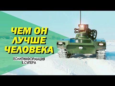 Первый российский робот-пехотинец почти готов
