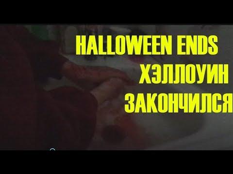 Halloween Праздник Закончился! Смотреть Ужастики Беспокойный Страшный Хэллоуин 2019 Игра Хэллоуин