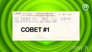 5 способов купить билет на поезд без нервов и очереди - Абзац! - 11.12.2014(, 2014-12-11T18:14:55.000Z)