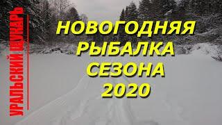 ОТКРЫЛ СЕЗОН 2020 РЫБАЛКА В ГЛУХОЗИМЬЕ НА МАЛОЙ РЕКЕ
