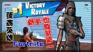 【Switch】要塞英雄(Fortnite)-新手也能拿第一!