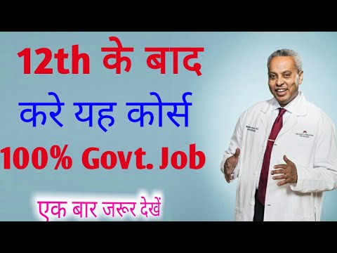 Medical Courses After 12th | Dialysis Technician Course