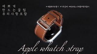 애플워치 시계줄 만들기 (가죽공예)
