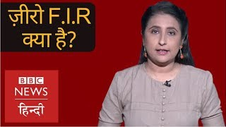 What is Zero F.I.R and how it helps You? (BBC Hindi)