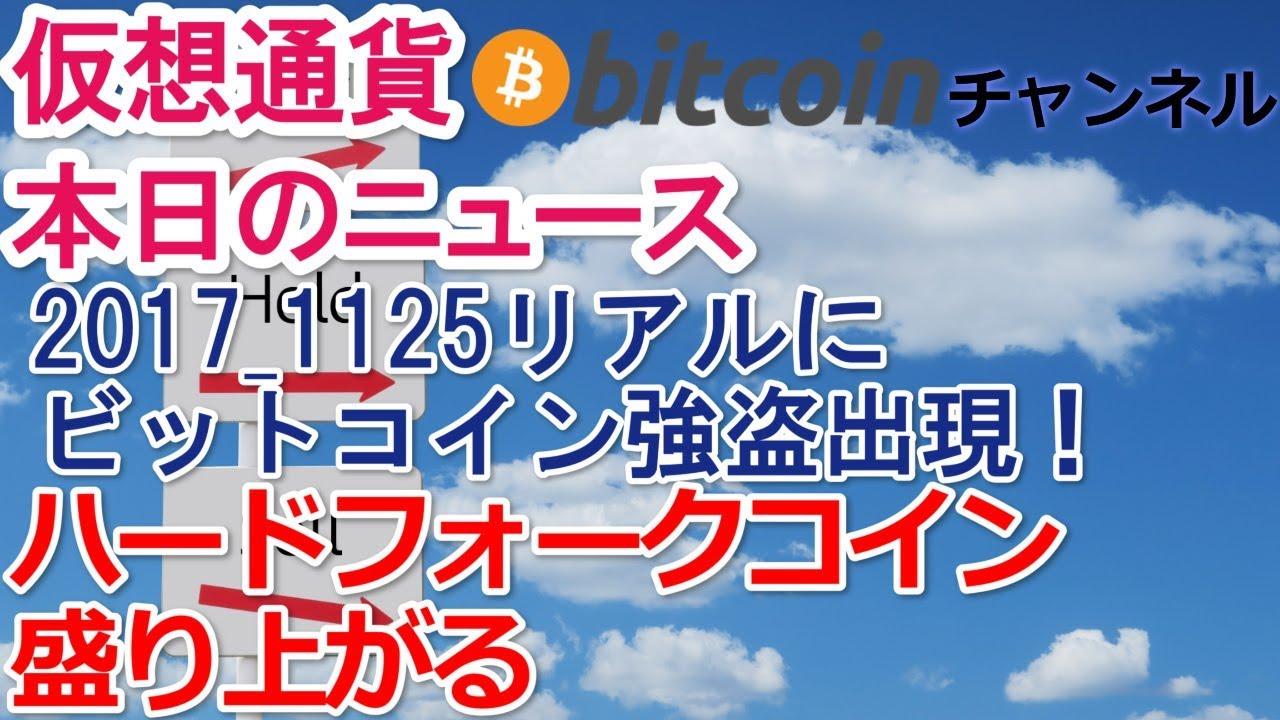 テザー社利用の銀行、ビットコインで資産運用=報道