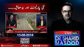 Video Live with Dr.Shahid Masood | 13-August-2018 |  New Parliament | Badmashiya | download MP3, 3GP, MP4, WEBM, AVI, FLV Agustus 2018