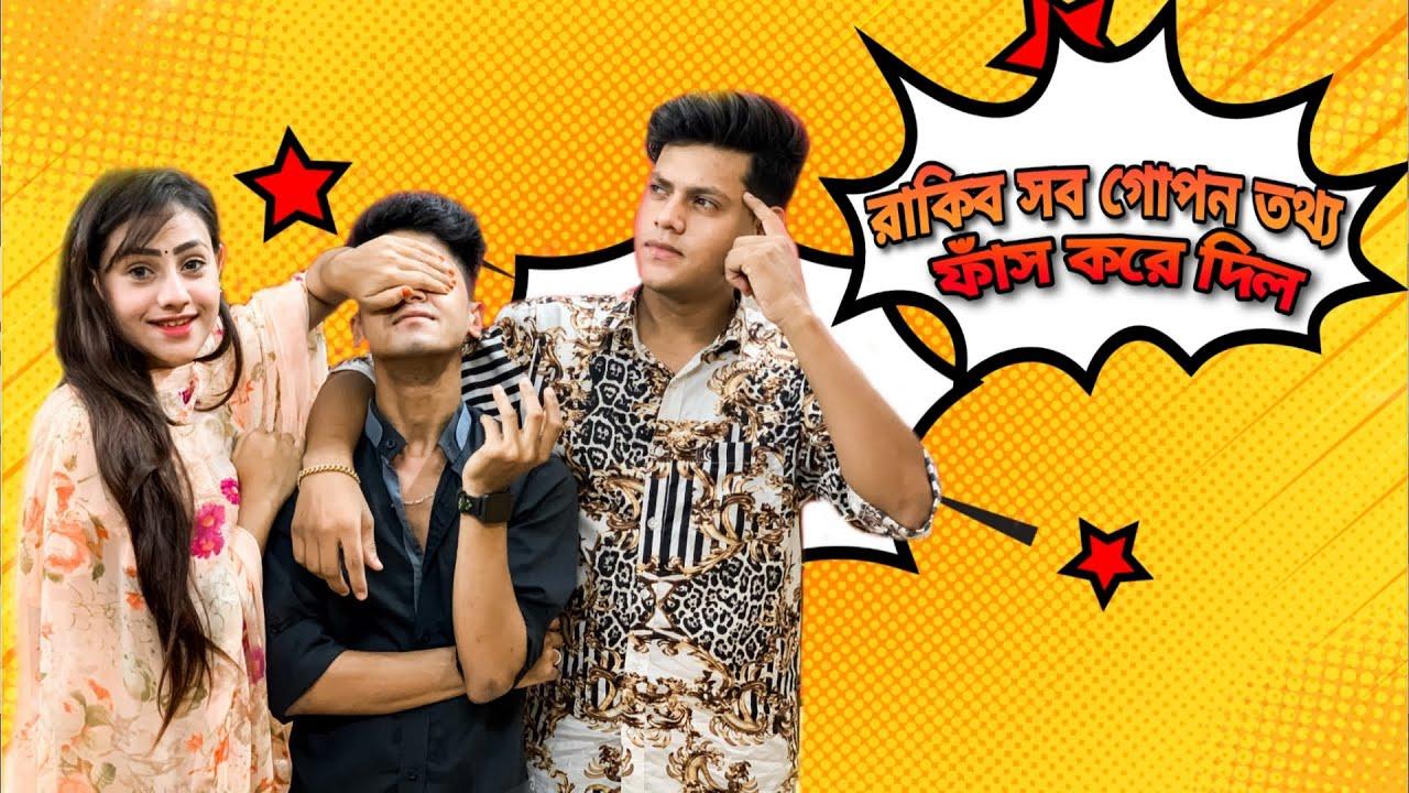 Download রাকিব সব গোপন তথ্য ফাঁশ করে দিলো | Girlfriend Prank | Rakib Hossain | Ritu Hossain