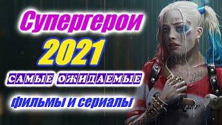 Супергерои фильмы 2021. Самые ожидаемые фильмы 2021 года и те что уже вышли. Фантастика. Фэнтези.