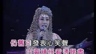 千禧2000年    辉黄真友情演唱会2000  03