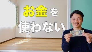 【ミニマリスト】お金を使わず「本当の豊かさ」を楽しむために大切なこと。 thumbnail