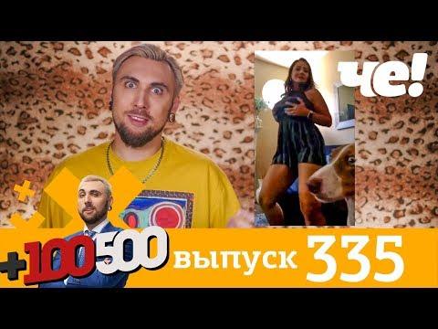 +100500 | Выпуск 335