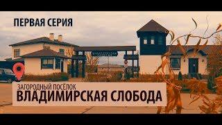 """Сериал """"Владимирская слобода"""" (01 серия)"""