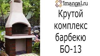 Очень крутой комплекс барбекю БО-13 для дачи Интернет магазин 1mangal ru