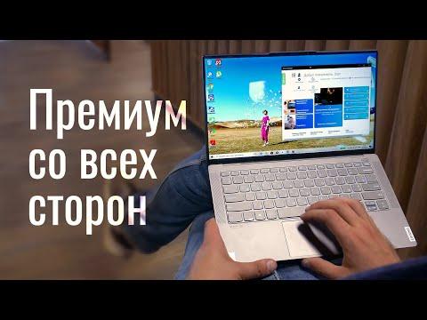 Lenovo Yoga S940 - обзор ноутбука с изогнутым экраном (*почти)