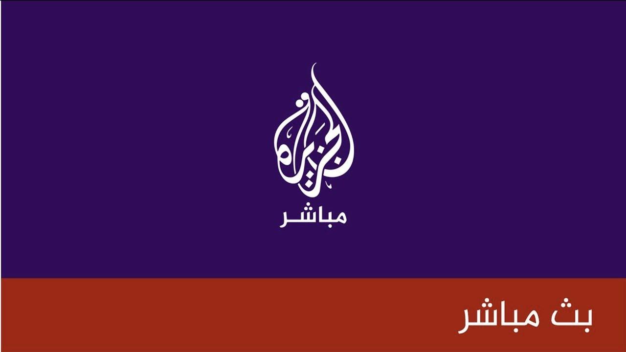 Download قناة الجزيرة مباشر البث الحي   البث المباشر Livestream HD 📺