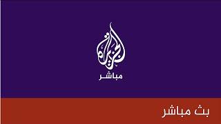 قناة الجزيرة مباشر البث الحي | البث المباشر Livestream HD ????