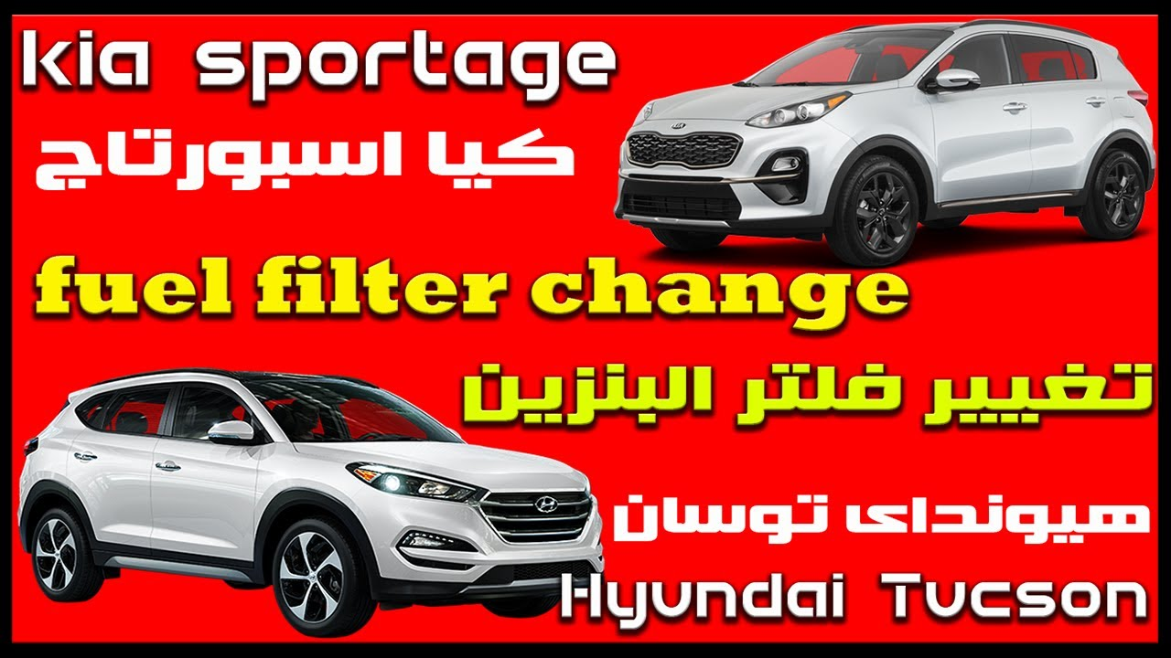 تغيير فلتر بنزين كيا اسبورتاج & هيونداى توسان 2020 Kia Sportage fuel filter change