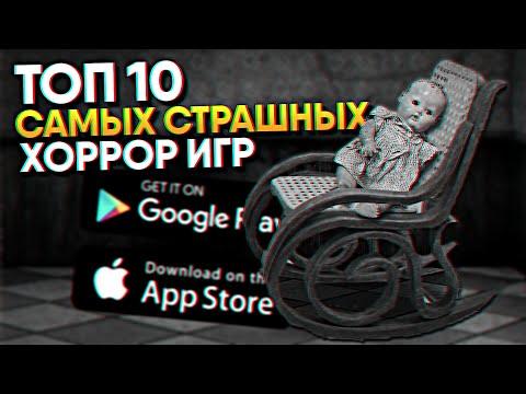 Топ 10 Самые Страшные и Атмосферные Мобильные Игры в жанре Хоррор на Андроид и iOS