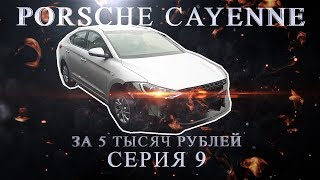 Porsche Cayenne За 5 000 Руб. Серия 9. Ваня Перекуп. Hyundai Elantra Ad