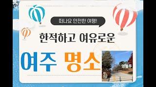 여주의 명소-영월공원