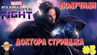 Прохождение игры Marvel Future Fight#3 - Купили Доктора Стрэнджа