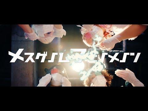 """ぜんぶ君のせいだ。""""メスゲノムフェノメノン""""Official MusicVideo"""