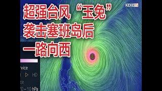 """2018 Typhoon Yutu 第26号台风""""玉兔""""最新路径图10月27日更新(持续更新 )"""