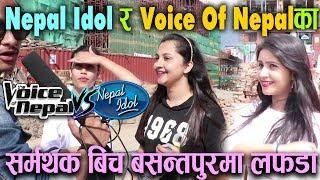 Nepal Idol र Voice Of Nepal का सर्मथक बिच बसन्तपुरमा यस्तो लफडा । Voice of Nepal Vs Nepal idol