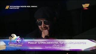 Мақсат Алмасбекұлы, Ерген Айтымбетов – «Өсиет» (Қ.Маханов – А.Дүйсенбі)