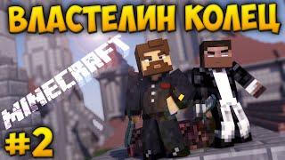 Minecraft Властелин Колец 4 сезон #2 - Поселение хоббитов