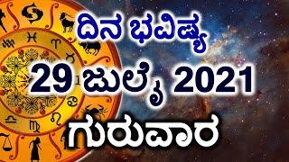 Dina Bhavishya | 29 July 2021 | Daily Horoscope | Rashi Bhavishya|Today Astrology in Kannada