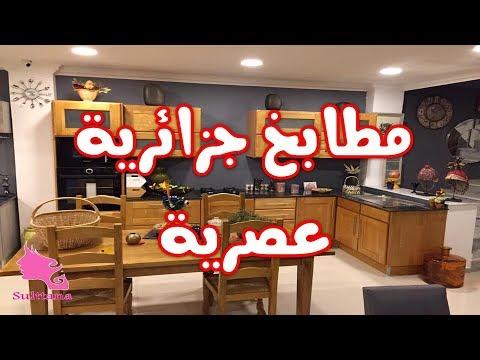 30 exemples et modèles de cuisines algerienne modernes - YouTube