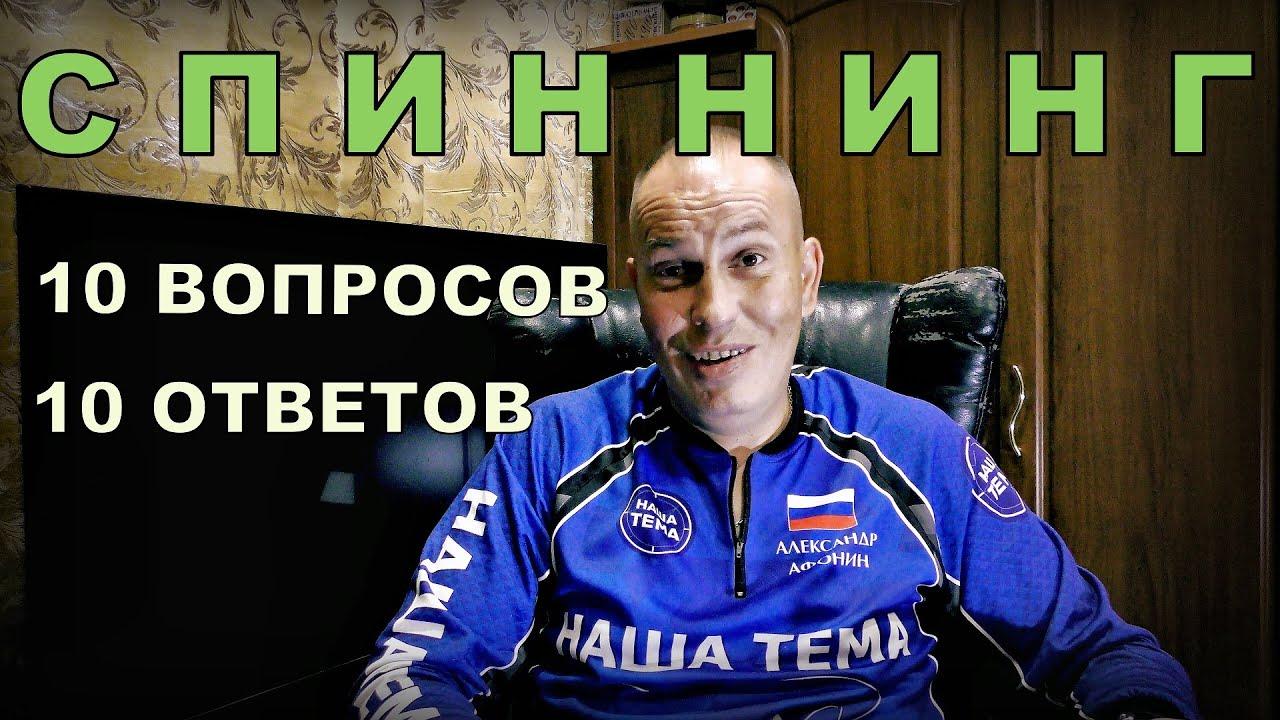 Спиннинг, Катушки, Плетёнки - 10 ВОПРОСОВ - 10 ОТВЕТОВ