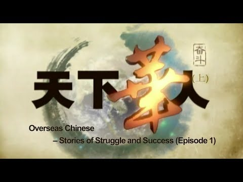 Overseas Chinese: Stories of Struggles and Success E01 天下华人:奋斗(上)