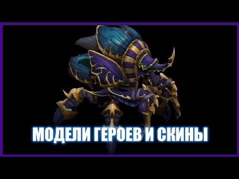 видео: heroes of the storm - Модели Героев и Скины